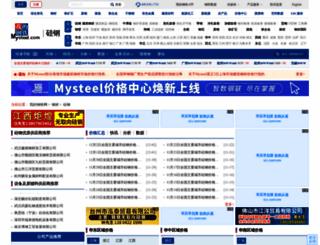 guigang.mysteel.com screenshot