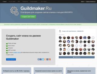 guildmaker.ru screenshot