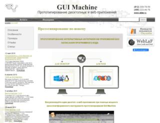 guimachine.ru screenshot