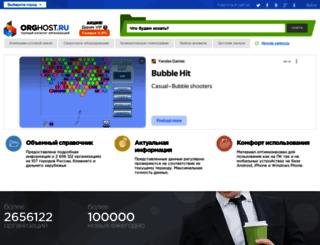 guinness.h12.ru screenshot