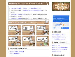 guitar-tabtab.jimdo.com screenshot