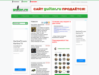 guitar.ru screenshot