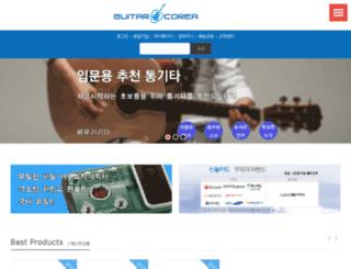 guitarcorea.com screenshot