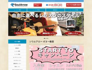 guitarschool.jp screenshot