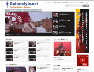 guitarstyle.net screenshot