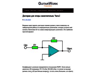 guitarwork.ru screenshot