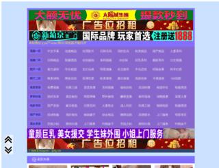 guixatt.cn screenshot