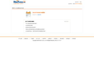 guiyingli.huisou.com screenshot