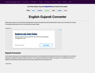 gujarati.nd4.org screenshot