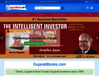 gujaratibooks.com screenshot