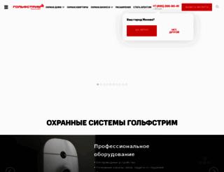 gulfstream.ru screenshot