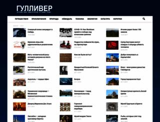 gulliverpress.com screenshot