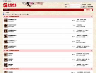 gulong.tv screenshot