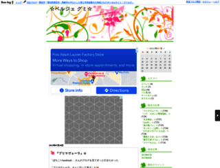 gumi.boo-log.com screenshot