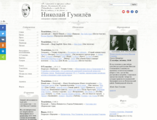 gumilev.ru screenshot