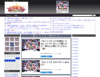 gundam-tribe.blog.jp screenshot