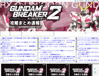gundambreaker.info screenshot