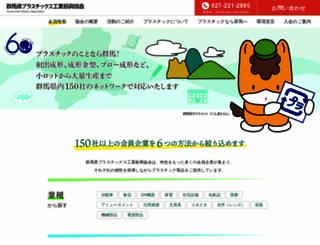 gunma-plastics.net screenshot