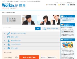 gunma.workin.jp screenshot