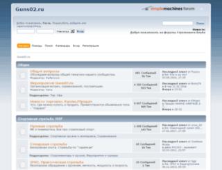 guns02.ru screenshot