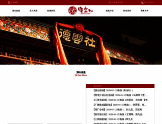 guodegang.org screenshot