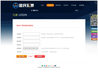 guofengpme.com screenshot