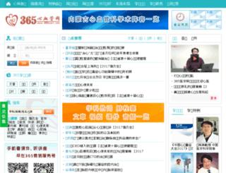guojihong.365heart.com screenshot