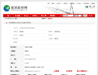 guotu.cixi.gov.cn screenshot