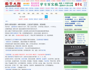 guoxuedashi.com screenshot