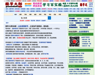 guoxuedashi.net screenshot