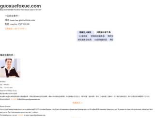 guoxuefoxue.com screenshot