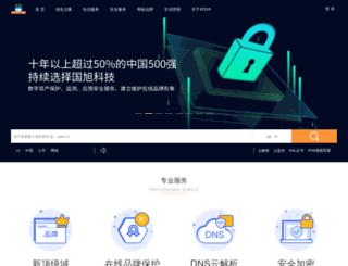 guoxuwang.cn screenshot
