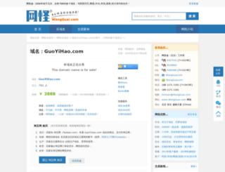 guoyihao.com screenshot