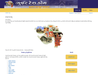 gurjardesh.com screenshot