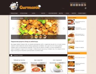 gurmanic.com screenshot