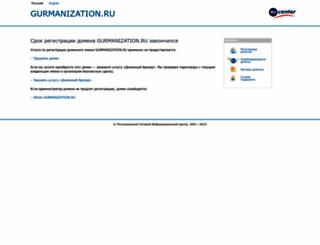 gurmanization.ru screenshot