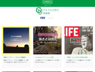 guru2univ.com screenshot