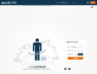 gurucv.com screenshot