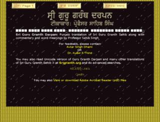 gurugranthdarpan.com screenshot