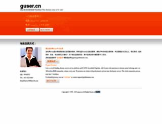 guser.cn screenshot