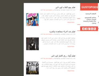 gustopods.blogspot.com screenshot