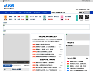 gusuwang.com screenshot