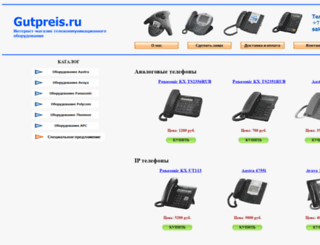 gutpreis.ru screenshot