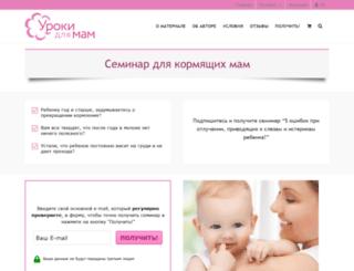 gv.uroki4mam.ru screenshot