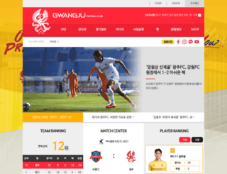gwangjufc.com screenshot