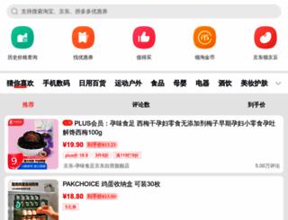 gwdang.com screenshot
