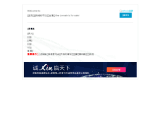 gwxh.com screenshot