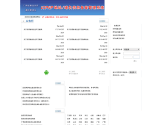 gxcainfo.miitbeian.gov.cn screenshot