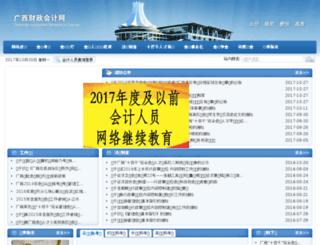 gxczkj.gov.cn screenshot