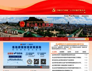 gxls.gov.cn screenshot